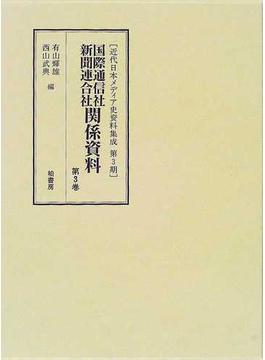 国際通信社・新聞連合社関係資料 復刻 第3巻