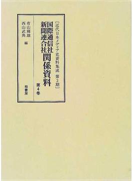 国際通信社・新聞連合社関係資料 復刻 第4巻