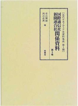 国際通信社・新聞連合社関係資料 復刻 第5巻