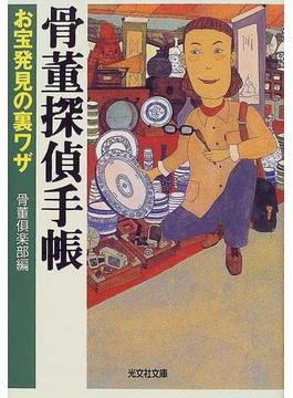 骨董探偵手帳 お宝発見の裏ワザ(光文社文庫)