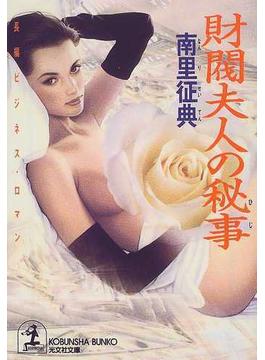 財閥夫人の秘事(光文社文庫)