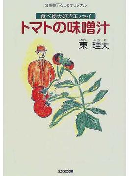 トマトの味噌汁 食べ物大好きエッセイ(光文社文庫)
