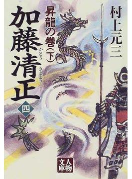 加藤清正 4 昇竜の巻 下(人物文庫)