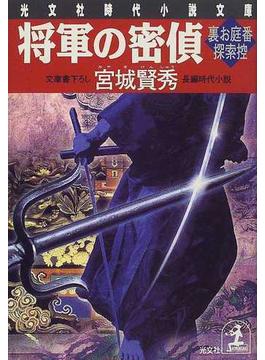 将軍の密偵(光文社文庫)