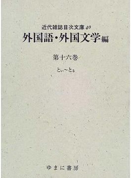 近代雑誌目次文庫 40 外国語・外国文学編 第16巻 とい〜とる