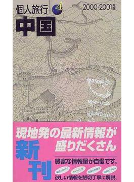 中国 '00−'01