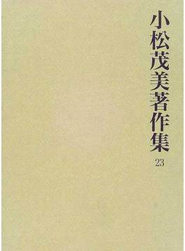 小松茂美著作集 23 古筆学的日本文学史 1
