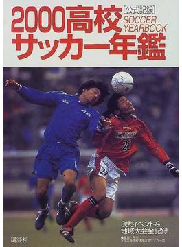 高校サッカー年鑑 公式記録 2000