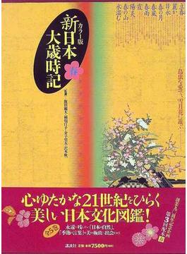 新日本大歳時記 カラー版 春
