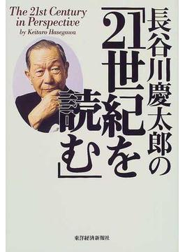 長谷川慶太郎の「21世紀を読む」