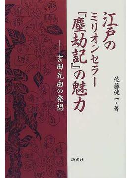 江戸のミリオンセラー『塵劫記』の魅力 吉田光由の発想