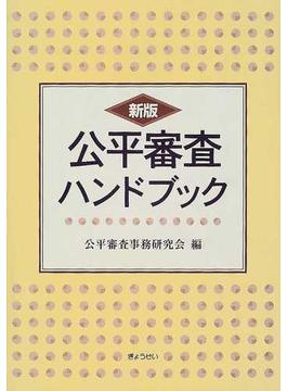 公平審査ハンドブック 新版