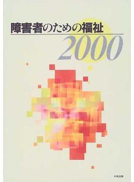 障害者のための福祉 2000