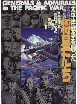大図解太平洋戦争を闘った将星たち 日本陸海軍指揮官たちの作戦と死闘に迫る!