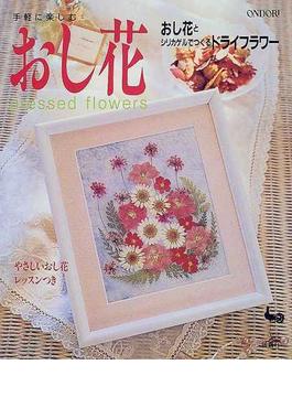 手軽に楽しむおし花 おし花とシリカゲルでつくるドライフラワー