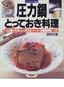 圧力鍋とっておき料理 どの鍋でもおいしく作れる〈メーカー別調理時間〉つき
