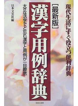 漢字用例辞典 最新版 大きな活字でど忘れ漢字と用例が一目瞭然