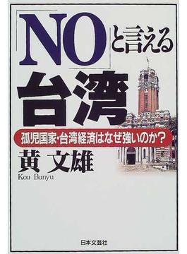 「NO」と言える台湾 孤児国家・台湾経済はなぜ強いのか?