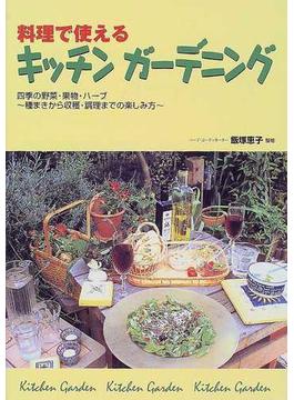 料理で使えるキッチンガーデニング 四季の野菜・果物・ハーブ〜種まきから収穫・調理までの楽しみ方〜