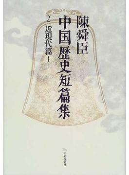 陳舜臣中国歴史短篇集 2 近現代篇 1