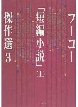 フーコー「短編小説」傑作選 3上