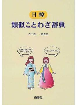 日韓類似ことわざ辞典