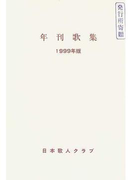 年刊歌集 1999年版