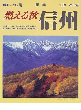燃える秋・信州 画集