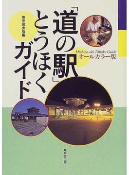「道の駅」とうほくガイド オールカラー版