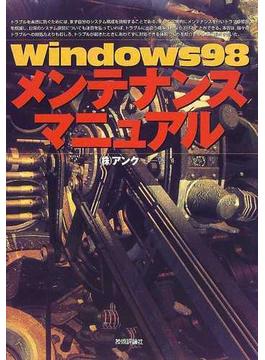 Windows 98メンテナンスマニュアル