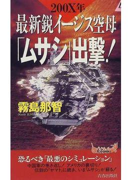 200X年最新鋭イージス空母「ムサシ」出撃!