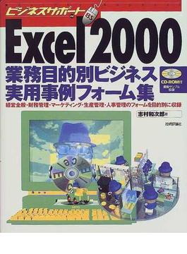 Excel 2000業務目的別ビジネス実用事例フォーム集 経営全般・財務管理・マーケティング・生産管理・人事管理のフォームを目的別に収録