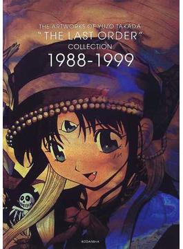 ラストオーダー 高田裕三画集 Collection 1988−1999