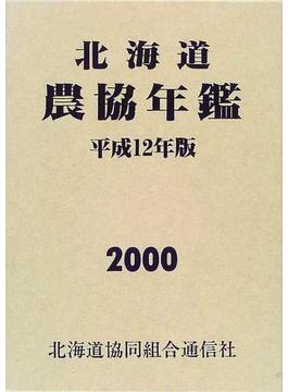北海道農協年鑑 平成12年版