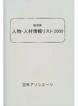 新潟県人物・人材情報リスト 2000