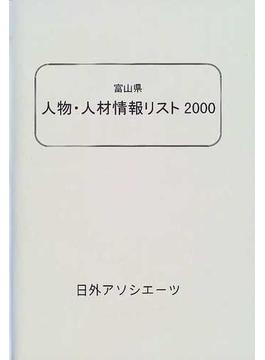 富山県人物・人材情報リスト 2000