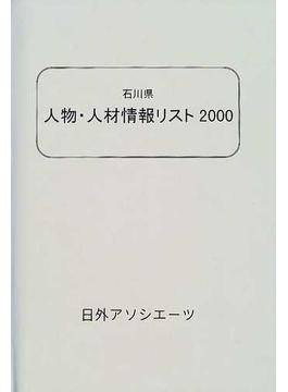 石川県人物・人材情報リスト 2000