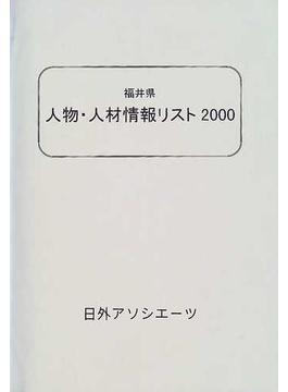 福井県人物・人材情報リスト 2000