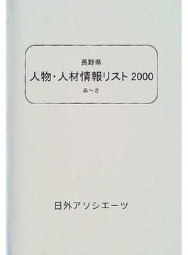 長野県人物・人材情報リスト 2000−1 あ〜さ