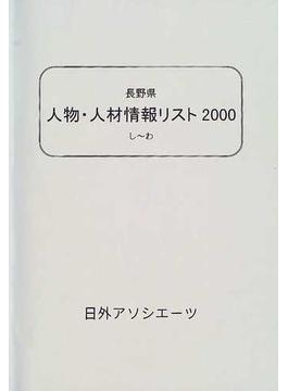長野県人物・人材情報リスト 2000−2 し〜わ