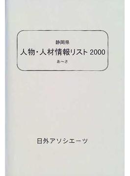 静岡県人物・人材情報リスト 2000−1 あ〜さ