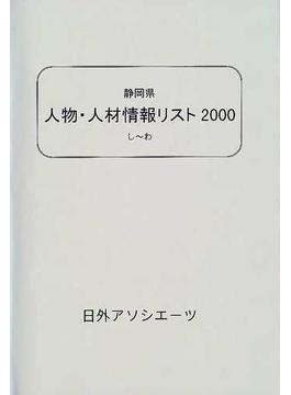 静岡県人物・人材情報リスト 2000−2 し〜わ