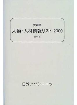 愛知県人物・人材情報リスト 2000−1 あ〜お