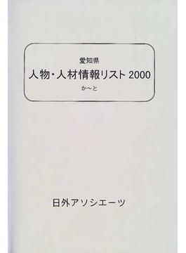 愛知県人物・人材情報リスト 2000−2 か〜と