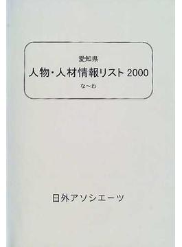 愛知県人物・人材情報リスト 2000−3 な〜わ