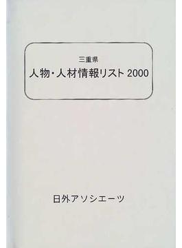 三重県人物・人材情報リスト 2000