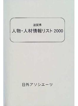 滋賀県人物・人材情報リスト 2000