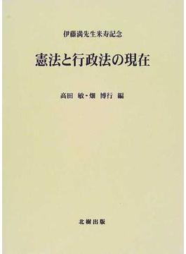 憲法と行政法の現在 伊藤満先生米寿記念