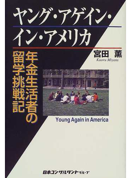 ヤング・アゲイン・イン・アメリカ 年金生活者の留学挑戦記