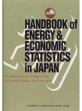 EDMC/エネルギー・経済統計要覧 英文版 2000